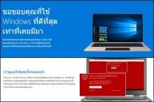 ไมโครซอฟท์ชูโมเดล Windows10 เพื่อองค์กร