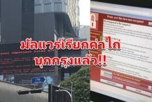 มัลแวร์ ′WannaCry′บุกป้ายกลางกรุง-สำนักงานตำรวจโดนด้วย
