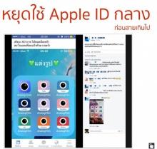 (เตือนภัย) หยุดใช้ Apple ID กลาง ก่อนสายเกินไป