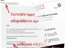 ระวังโดนหลอก!! อีเมลปลอม Apple ID อ้างจาก APPLE เพื่อหลอกเอารหัสผ่าน
