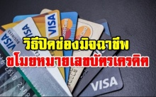 วิธีปิดช่องมิจฉาชีพ ขโมยหมายเลขบัตรเครดิต บัตรเดบิต ไปซื้อของออนไลน์