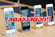 Apple นำ iPhone SE มาขายอีกครั้ง พร้อมลดราคาเหลือ 249 เหรียญฯ เท่านั้น