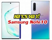 """เคาะราคา!   """"Samsung Galaxy Note 10"""" เริ่มอยู่ที่ประมาณ 34,000 บาท"""