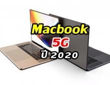 """ลือหึ่ง! Apple """"อาจเปิดตัว MacBook"""" มาพร้อม """"โมเด็ม 5G"""" ในปี 2020"""