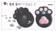 ญี่ปุ่นเปิดตัว Pnitty Mouse เมาส์เท้าแมว ที่พลิกขึ้นมาจิ้มเล่นได้