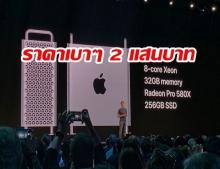 เปิดตัว Mac Pro ใหม่ จอ XDR เคาะราคาเกือบ 2 แสน