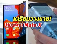 """เตรียมวางขาย! """"Huawei Mate X"""" หลังผ่านการรับรองจาก TENAA"""