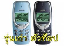 กลับมาแล้ว!! โนเกีย หวนคืนผลิต โทรศัพท์มือถือสุดแกร่ง สะเทือนไปทั้งวงการ