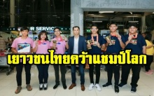 เยาวชนไทยคว้าแชมป์โลก 2 เวทีการแข่งขัน Microsoft และ Adobe ที่อเมริกา