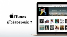 ใน iTunes มีไวรัสจริงหรือ?