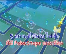 ชี้เป้าสาวก โปเกม่อน 5 สถานที่ติดรถไฟฟ้า ที่มี PokéStops เยอะที่สุด