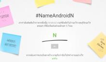 Google ชวนคนมาตั้งชื่อให้ Android N มาส่งชื่อไปประกวดกันจ้า