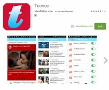 แอพพลิเคชั่น teenee.com สำหรับผู้ใช้andriod