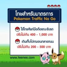 โทษสำหรับมาตรการ Pokemon Traffic No Go