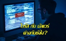 ไวรัสคอมพิวเตอร์ และมัลแวร์ ต่างกันยังไง?