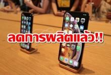 Apple ลดการผลิต iPhoneXS, XR  ลงอีก10% รับยอดขายที่ตกลง