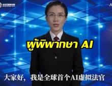 """""""ผู้พิพากษา AI"""" ครั้งแรกของโลก นวัตกรรมสุดล้ำจากศาลอินเทอร์เน็ตปักกิ่ง"""